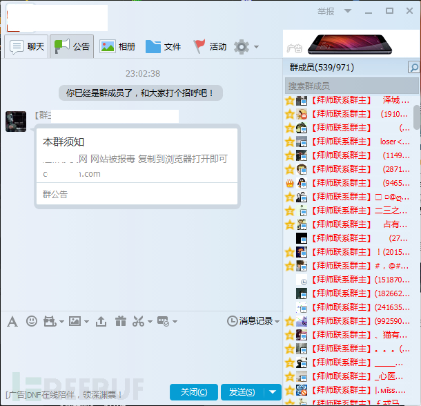 图4-43  QQ群聊天界面