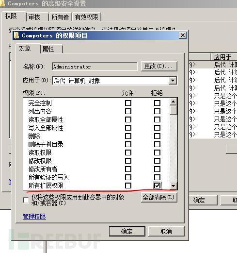 LAPS早期版本中,任何用户都能够读取活动目录中的内容