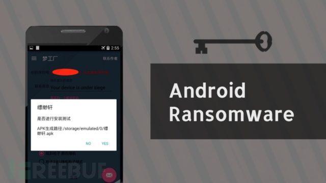 android-ransomware-kit-dangerous-640x360.jpg