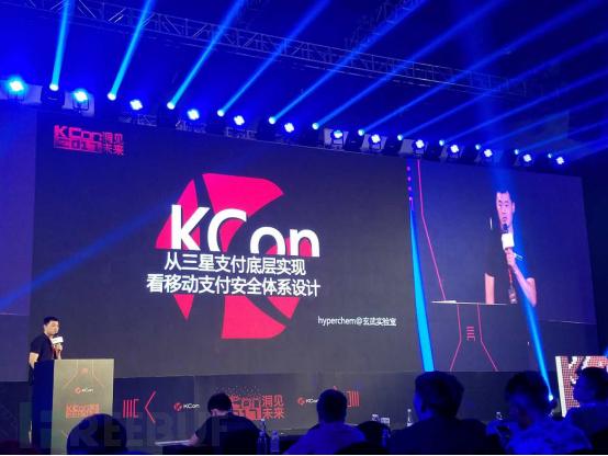 KCon 2017圆满落幕 干货有趣明年再约!