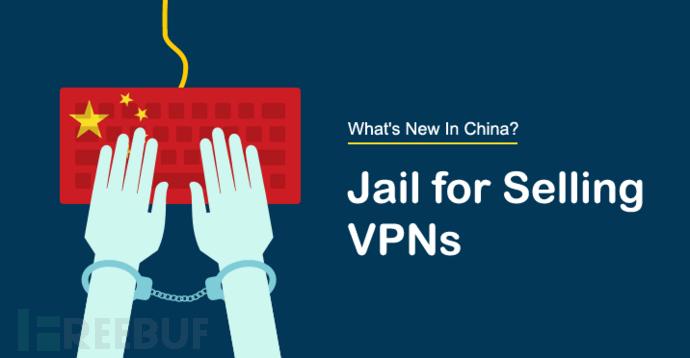 卖VPN获刑.png