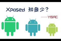 Xposed知多少?