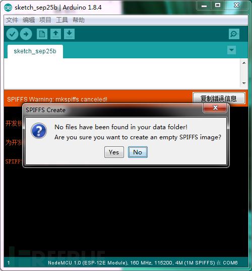 如何用esp8266做个钓鱼wifi