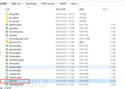 Discuz!X 前台任意文件删除漏洞的复现实验