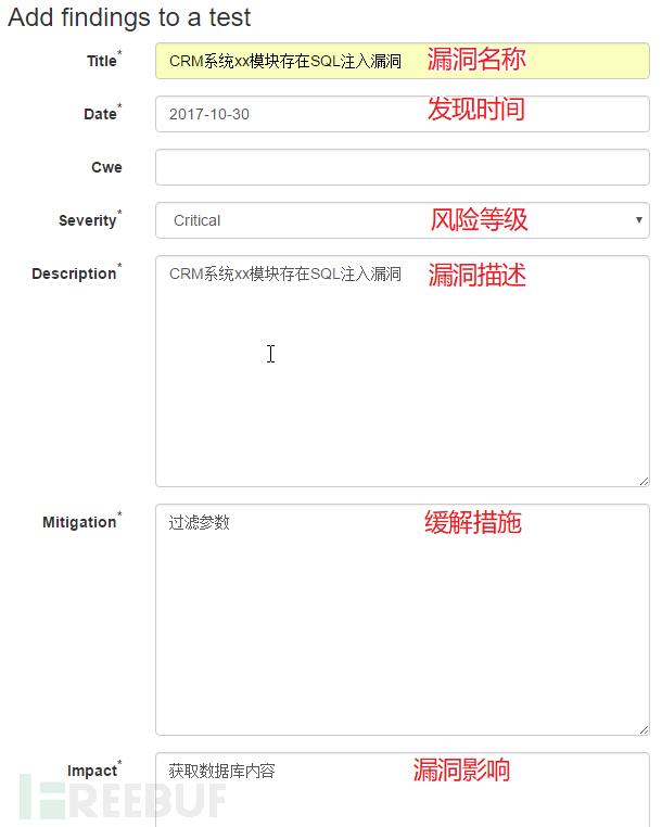 开源漏洞管理工具DefectDojo(二)使用指南:基本使用