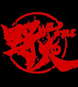 野火研习社1