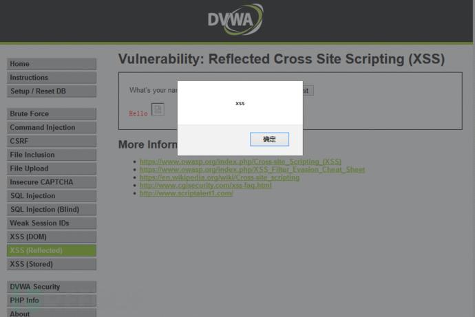 通过DVWA学习XSS