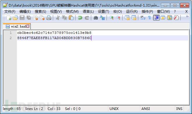 2-整理需要破解的hash值.jpg
