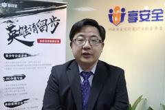 上海市信息安全行业协会副秘书长联合出品5月全球云计算大会信息安全分论坛