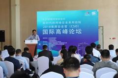 2018首席安全官(CSO)国际高峰论坛在北京隆重开幕