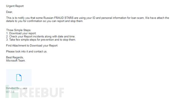 警告目标的个人信息涉嫌欺诈,诱骗用户下载点击附件