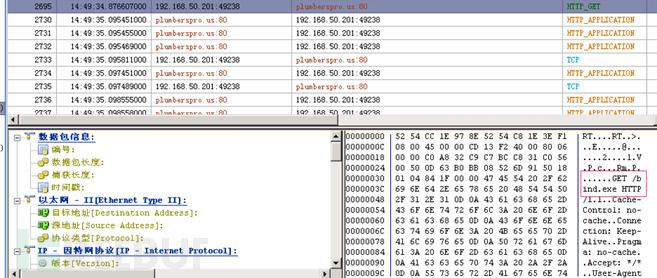 通过网络流量包监测到http://plumberspro.us/bind.exe的下载过程