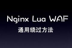 Nginx Lua WAF通用绕过方法