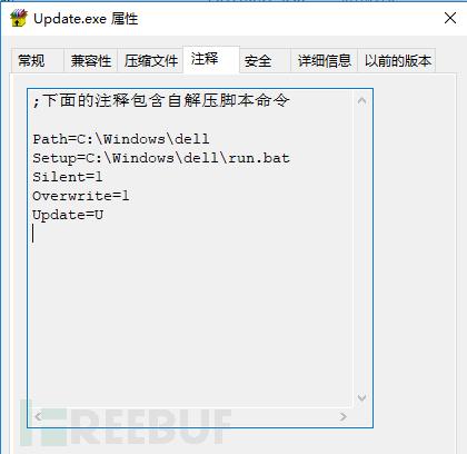 挖矿恶意程序纪实分析之 Windows 篇