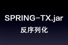 SPRING-TX .jar反序列化