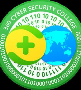 360网络安全学院
