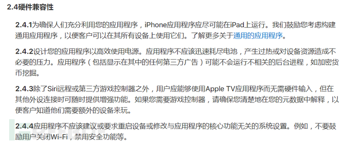 苹果明确禁止挖矿程序.png