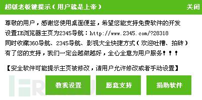 后门病毒通过下载站传播 全面劫持各大主流浏览器
