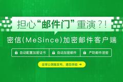 密信MeSince加密邮件客户端,全自动证书加密邮件