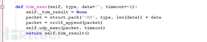 tcm_exec函数