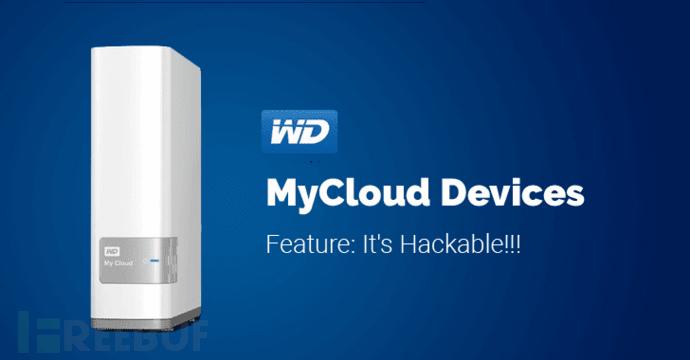 西部数据My Cloud存储设备被曝可提权认证绕过漏洞