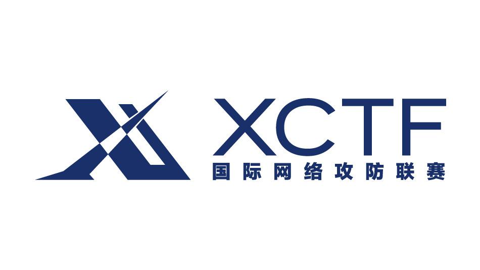 XCTF联赛