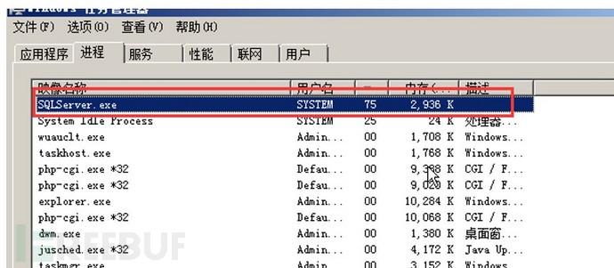 指定进程名为SQLServer.exe