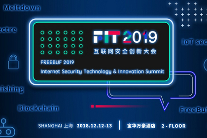智慧赋能·安全变革 | FIT 2019中国首席信息安全官高峰论坛「议题征集」