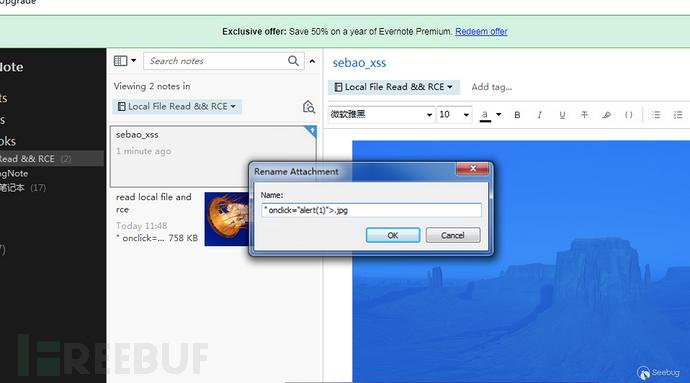 印象笔记 Windows 客户端 6.14 储存型 XSS 漏洞