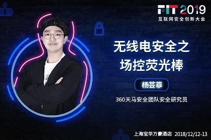 FIT 2019议题前瞻:黑客如何用荧光棒给你打Call | Hack Demo
