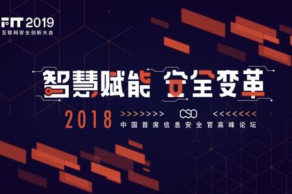 参会报名 |「智慧赋能·安全变革」FIT 2019中国首席信息安全官高峰论坛