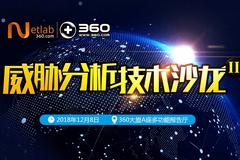 第2期360Netlab威胁分析技术沙龙来啦