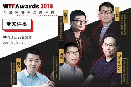 WitAwards 2018互联网安全年度评选「专家评委团」曝光
