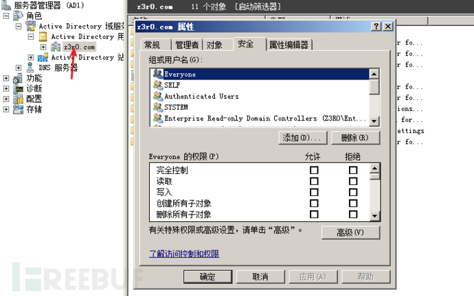 查看域控制器上是否存在特殊权限用户