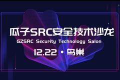 瓜子SRC第一届安全沙龙