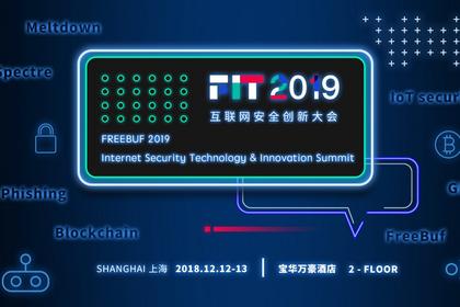 FIT 2019 互联网安全创新大会图文直播