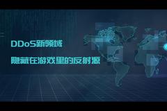 DDoS新发现  steam平台被利用做反射源