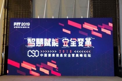 聚焦企业安全,助推生态建设丨FIT 2019中国首席信息安全官高峰论坛议题回顾