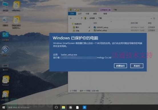 SmartScreen_clip_image002.jpg