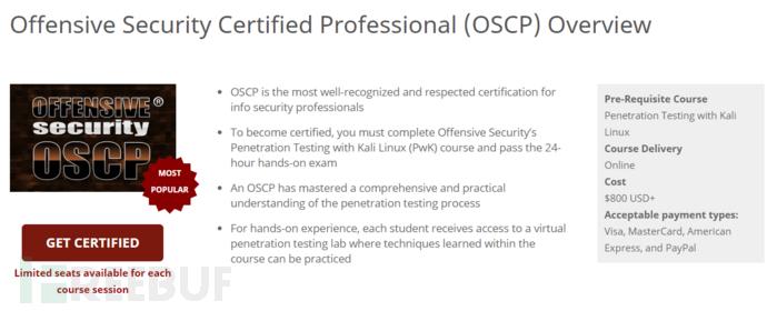 OSCP认证教程第一集:注册教程