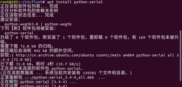 安装python串口模块.png