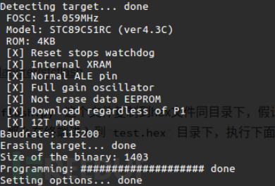 在Linux下烧录51单片机