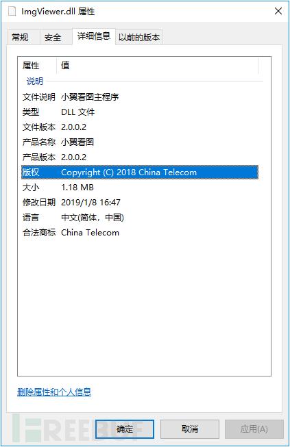 ImgViewer.dll文件属性