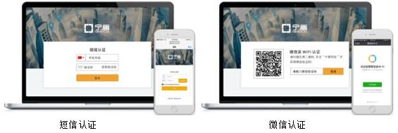 宁盾物联网终端准入之自助式访客认证短信、微信认证.jpg