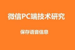[原创]微信PC端技术研究-保存聊天语音