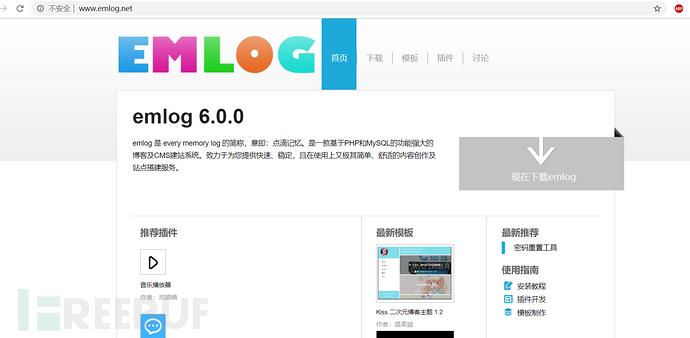 emlog 6.0 代码审计