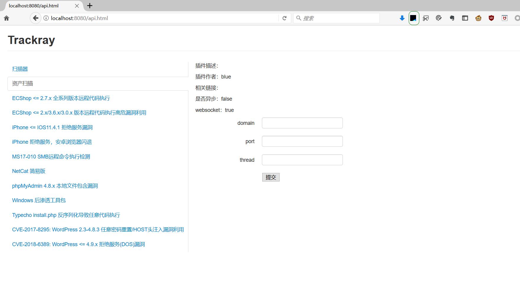 TrackRay:一个开源的微服务渗透测试框架 -互联网之家