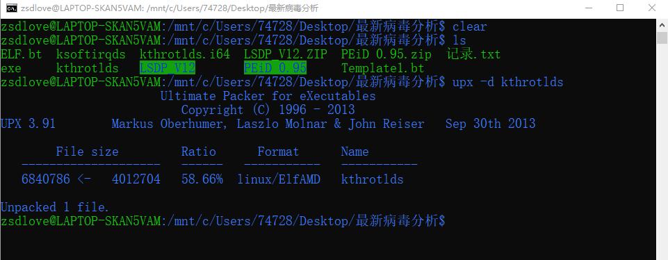 Kthrotlds挖矿病毒详细分析报告-互联网之家