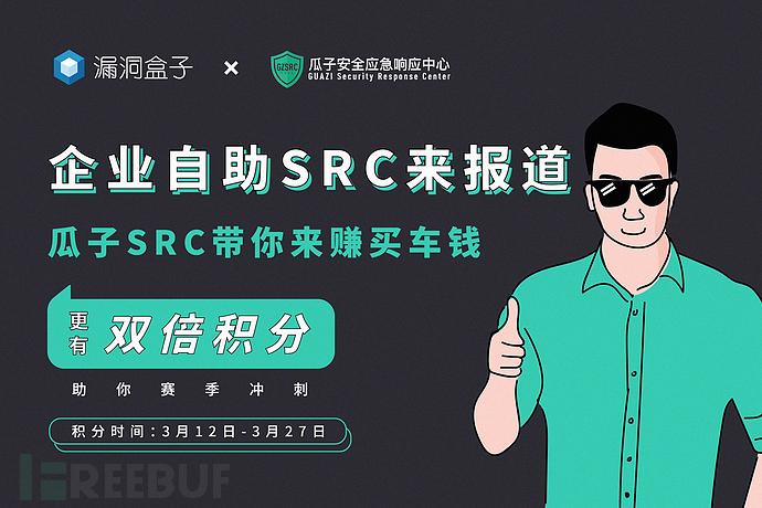 漏洞盒子×瓜子SRC火热上线,赶紧来赚买车钱