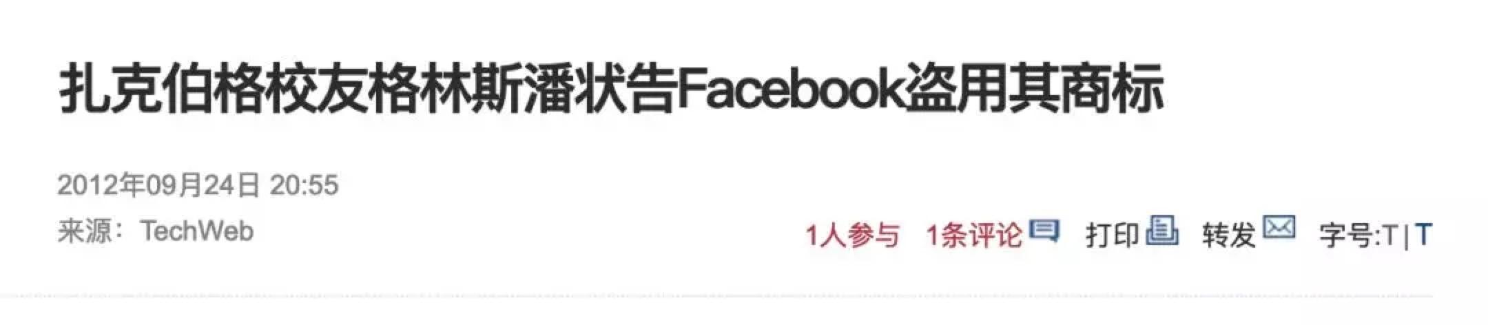 Facebook数据造假?多家中国公司涉及!-互联网之家